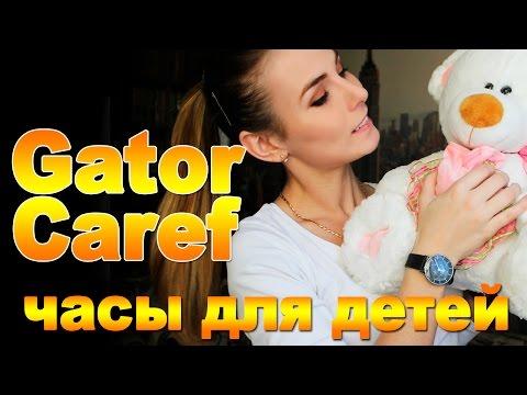 Gator Caref - умные часы для детей