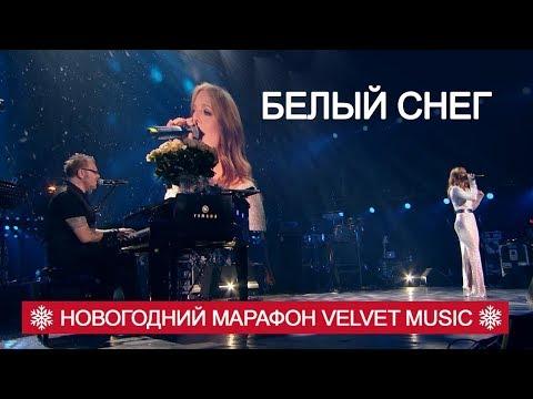 Смотреть клип Владимир Пресняков & Наталья Подольская - Белый Снег