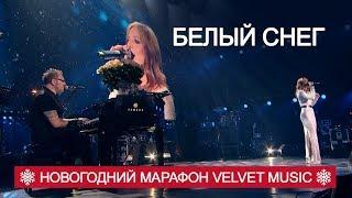 Владимир Пресняков & Наталья Подольская - Белый Снег (Новогодний марафон Velvet Music!)