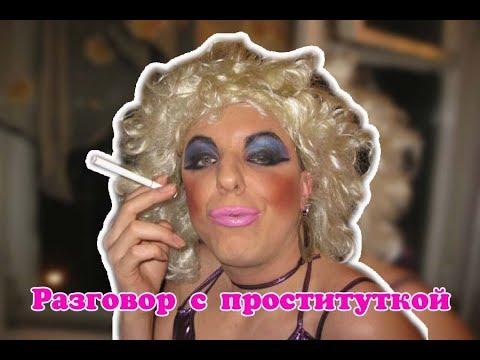 Разговоры с проституткой
