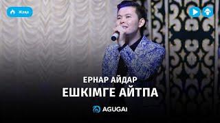 Ернар Айдар Ешкімге айтпа аудио