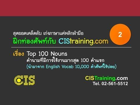 ฝึกท่องศัพท์กับ CIStraining.com 2:Top 100 Nouns คำนามที่มีการใช้งานมากสุด 100 คำแรก