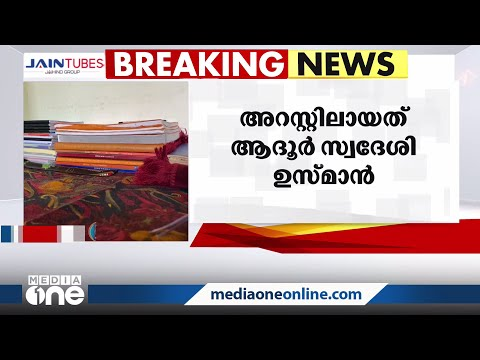 കാസർകോട് മേൽപ്പറമ്പിൽ എട്ടാംക്ലാസുകാരി ആത്മഹത്യചെയ്ത കേസിൽ അധ്യാപകൻ അറസ്റ്റിൽ |Kasargod suicide case