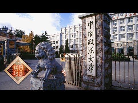 《百家讲坛》 20170910 我们的大学 1 中国政法大学 | CCTV