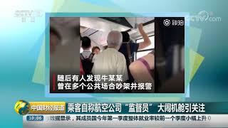 """[中国财经报道]乘客自称航空公司""""监督员"""" 大闹机舱引关注  CCTV财经"""