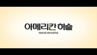 Repeat youtube video 씨네쿡HD '아메리칸 허슬 (American Hustle, 2013)' - 기다렸던 신작영화