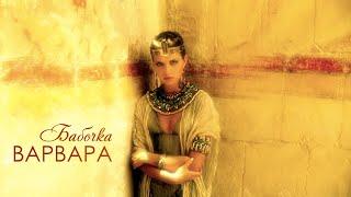 Смотреть клип Варвара - Бабочка