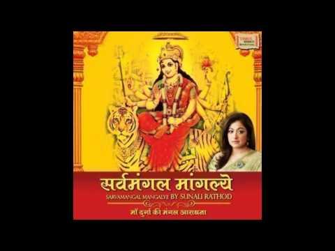 Sarvamangal Mangalye - Jayanti Mangala Kali.