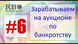 Как заработать + 500 000 руб на банкротстве? Бизнес идея, франшиза