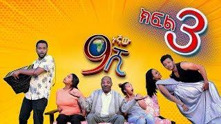 Ethiopia: ዘጠነኛው ሺህ ክፍል 3  - Zetenegnaw Shi sitcom drama Part 3