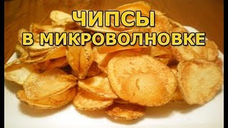 Как сделать чипсы в микроволновке (очень просто)