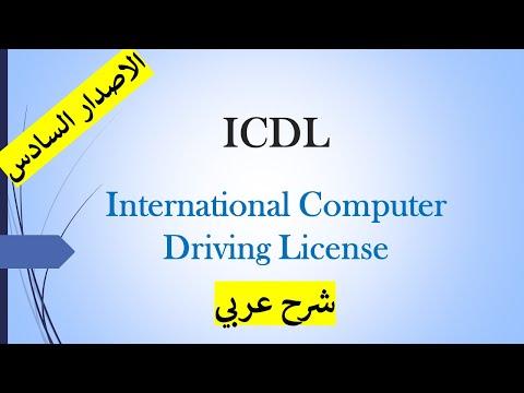 كورس [ICDL V.6] شهادة الاصدار السادس ذو السبع امتحانات + شهادة المعلم + حل امتحانات