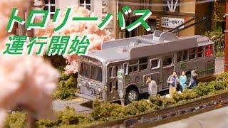 バスコレ動力 無軌条電車  -トロリーバス-