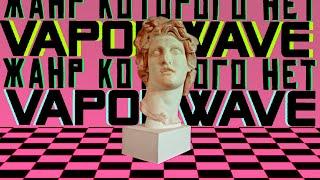 Vaporwave. Жанр которого нет (2020) Документальный фильм \ трейлер