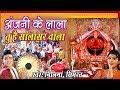 Anjani Ke Lala Tu Hai Salasar Wala //  Salasar Bala Ji Bhajan // Neelima, Simrat #Bhakti Song