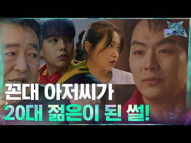 [하이라이트] MRI 기계로 꼰대 아저씨에서 '20대 젊은이' 된 썰 ?! #민트컨디션#드라마스테이지2021   dramastage2021 EP.1