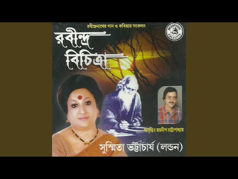Aamay Bhulte Dite-Susmita