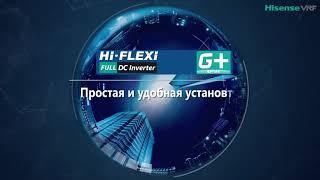 Обзор новой VRF-системы Hisense серии Hi-Flexi G+
