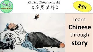 Learn Chinese through story | 庄周梦蝶 | Zhuang Zhou dreaming about butterfly | #35