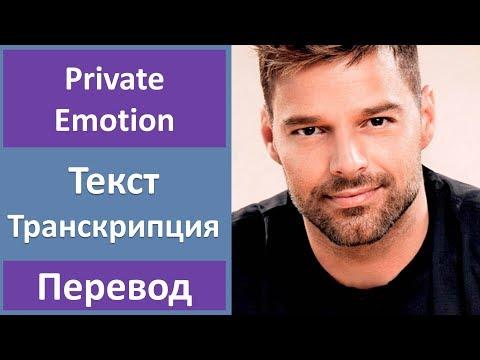 Ricky Martin - Private Emotion - текст, перевод, транскрипция