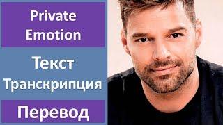 Скачать Ricky Martin Private Emotion текст перевод транскрипция