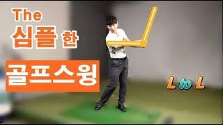 [ 김현우 프로 ]  골프스윙  더  간단하게  더 + + +   / Golf Swing Made Simple  !