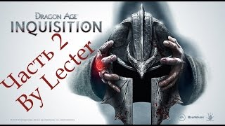 Dragon Age: Inquisition - Прохождение на русском - ч.2 - Путешествие в Ферелден
