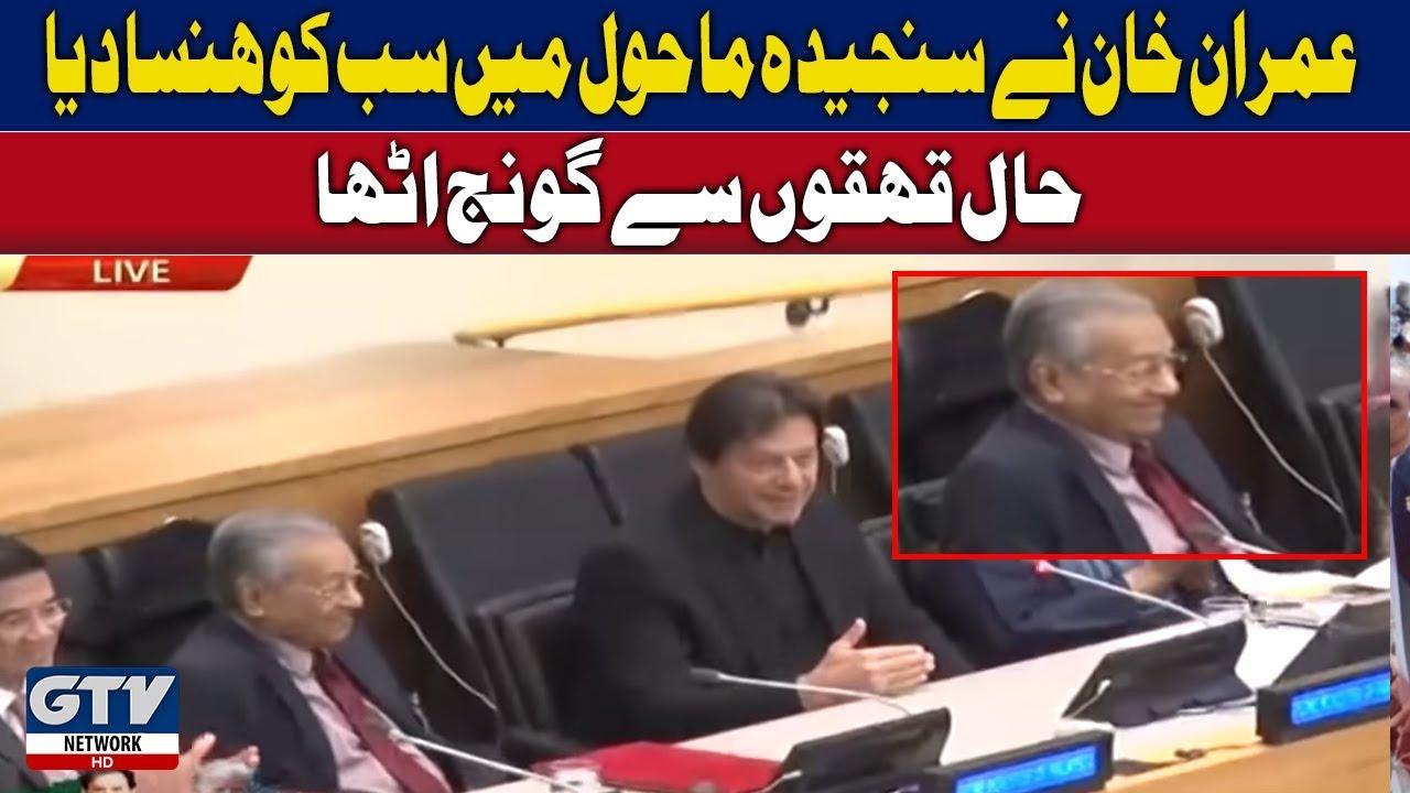 Imran Khan Funny Comment On Mahathir Mohammed's Age Leaves