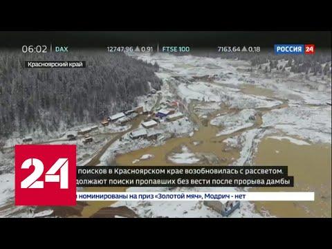 В районе прорыва дамбы в Красноярском крае возобновлены поиски пропавших - Россия 24
