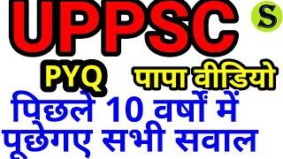 UPPSC UPPCS PYQ PAPA VIDEO previous year question paper answer key solution in hindi prelims prep