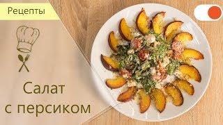 Салат с Персиками, Рукколой и сыром Фета - готовим вкусно и легко