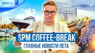 SPM Coffee Break Главные новости Кипра лета 2021 Новые проекты рост цен и туризм