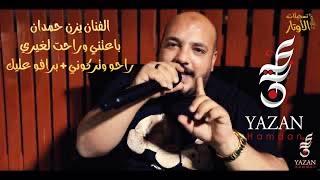 الفنان يزن حمدان | جديد باعتني وراحت لغيري + برافو عليك + راحو حبابي وتركوني