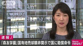 「森友学園」国有地売却額の一時非開示に違法判決(19/05/30)