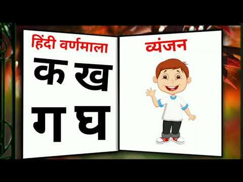 Hindi varnamala vyanjan क ख ग घ याद करने का सबसे आसान तरीका