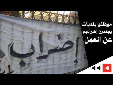 موظفو بلديات يجددون إضرابهم عن العمل  - 09:53-2018 / 10 / 31