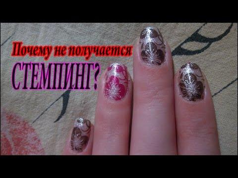 Как делать стемпинг на ногтях обычным лаком