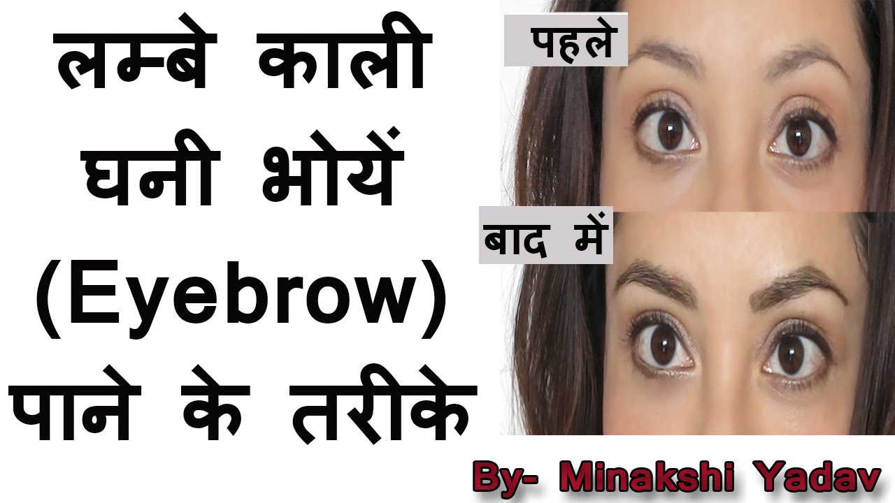 Eyebrow Hair Growth Naturally In Hindi Tinting At Home Thicker - Get thicker eye brows naturally eyebrow growing tips
