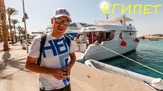 ЕГИПЕТ - Порт Галиб - Экскурсия на яхте по Красному морю
