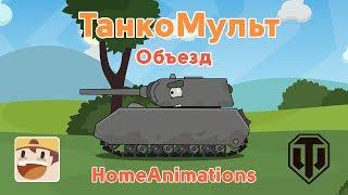 ТанкоМульт World of Tanks : 24  Объезд Мультики про танки