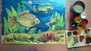 Рисуем рыб. Сокращенный урок для детей 8-11 лет