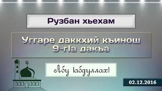 Уггаре даккхий къинош 9-гIа дакъа (ХутIба, 02.12.2016).