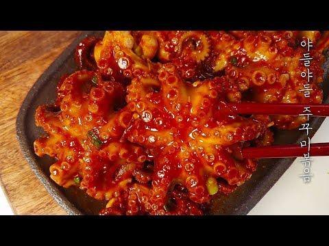 Korean Spicy Octopus Recipe *Jukkumi Bokkeum* L 주꾸미 볶음 레시피 (쭈꾸미손질, 양념장만들기)