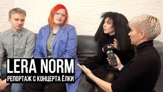 Лера NORM / Концерт Ёлки в клубе RED