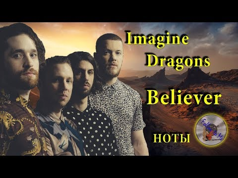 Beliver - Imagine Dragons Cover Notes Score Sheet ноты скрипка фортепиано саксофон