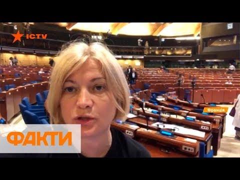 Возвращение России в ПАСЕ: Украина приостанавливает участие в Ассамблее и готовит жесткую реакцию