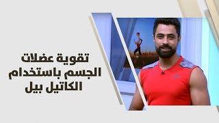 علاء بدر - تقوية عضلات الجسم باستخدام الكاتيل بيل
