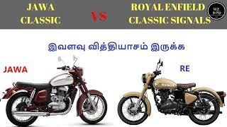 Jawa Classic Vs Royal Enfield Classic 350 Signals Bike (தமிழில்)