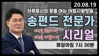 [시리얼] 송펀드- 미증시 및 국내 증시 전망 2020…