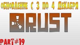 Rust experimental ? Part #19 > ОБНОВЛЕНИЕ С 3 ПО 4 ДЕКАБРЯ <